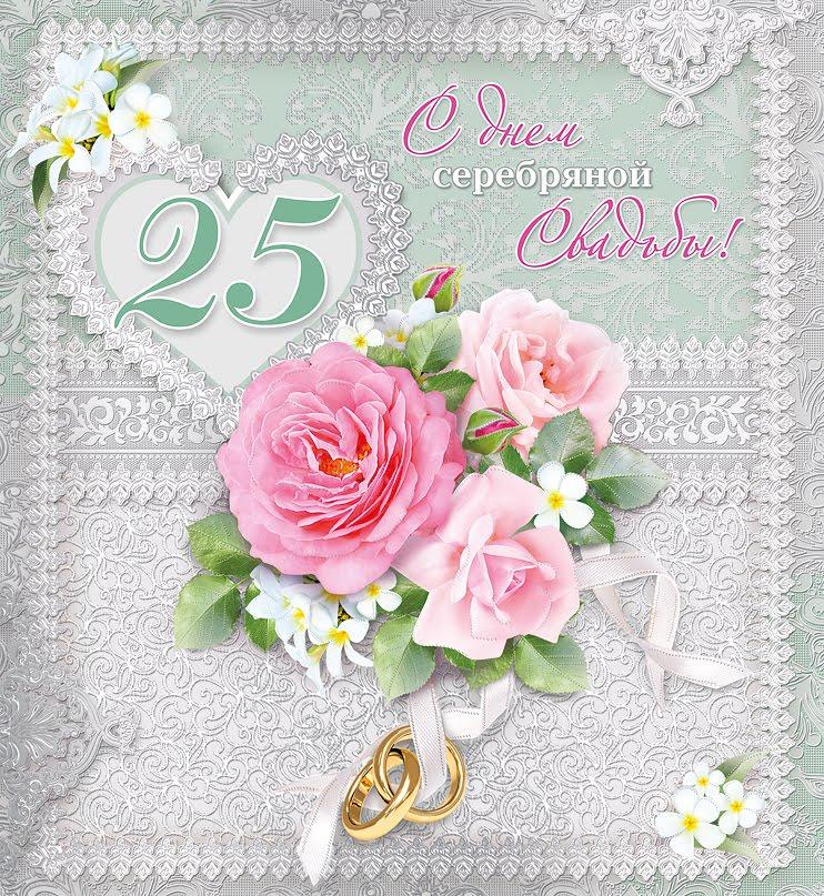 25 лет поздравление со свадьбой
