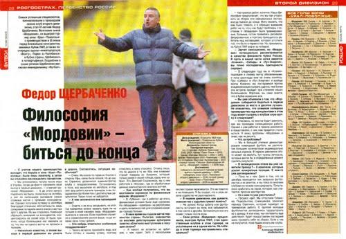 Ф-Щерьаченко - Футбол