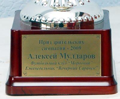 Кубок ПЗС2009-1