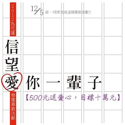 2013花蓮信望愛青少年學園募款