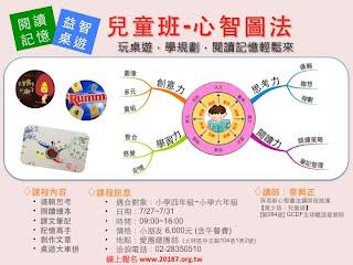 https://sites.google.com/a/20187.org.tw/20187/zong-tuan-bu/jian-wang-xue-xi-zu/jian-wang-zu-de-gong-gao/xuexizhongxinkecheng52015hanjiahuodongertongxinzhitudonglingying?pli=1
