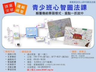 https://sites.google.com/a/20187.org.tw/20187/zong-tuan-bu/jian-wang-xue-xi-zu/jian-wang-zu-de-gong-gao/xuexizhongxinkecheng62015hanjiahuodongqingshaonianxinzhitudonglingying