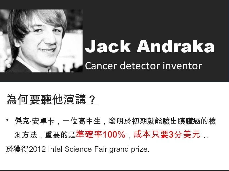 http://www.ted.com/talks/jack_andraka_a_promising_test_for_pancreatic_cancer_from_a_teenager?language=zh-tw