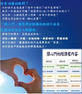 https://sites.google.com/a/20187.org.tw/20187/openheart/kai-xin-men-zui-xin-xiao-xi/kai-xin-menedm/edm2015-25chujiekecheng025qi?pli=1