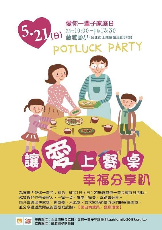 https://sites.google.com/a/20187.org.tw/20187/liu-da-fu-wu-zhi-ye/fu-wu-zhi-ye-wen-nuan-de-jia/ai-ni-yi-bei-zi-jia-ting/20170521rangaishangcanzhuoxingfufenxiangpayuanmanjuban/2017%E8%AE%93%E6%84%9B%E4%B8%8A%E9%A4%90%E6%A1%8C800h.jpg?attredirects=0