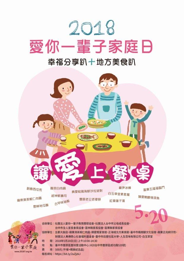 https://sites.google.com/a/20187.org.tw/20187family/2010rang-ai-shang-can-zhuo-huo-dong/2018ai-ni-yi-bei-zi-jia-ting-ri-rang-ai-shang-can-zhuo-huo-dong-cheng-guo/2018nian-ai-ni-yi-bei-zi-jia-ting-ri/2018ainiyibeizijiatingrirangaishangcanzhuojianzhang