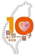 https://sites.google.com/a/20187.org.tw/20187/chuan-zhen-zhu-jie-li-huo-dong?pli=1