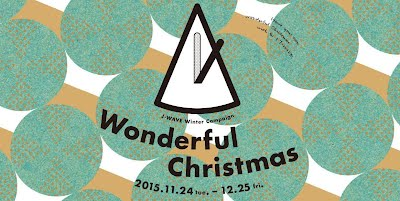 http://www.j-wave.co.jp/xmas2015/city/
