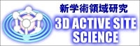 3D ACTIVE-SITE SCIENCE