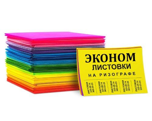 печать-листовки-типография-просвещения-копицентр