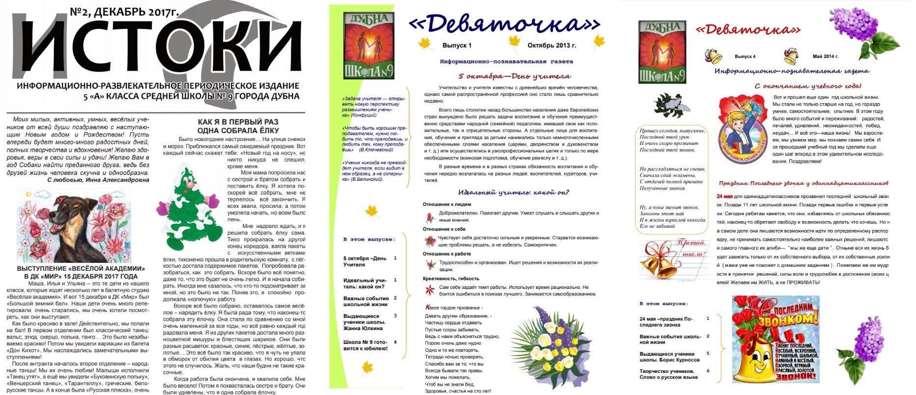 https://sites.google.com/a/9sch.ru/home/deatelnost/innovacionnaa-obrazovatelnaa-deatelnost/programmy-i-proekty/proekty-realizuemye-v-skole/skolnaa-gazeta-devatocka