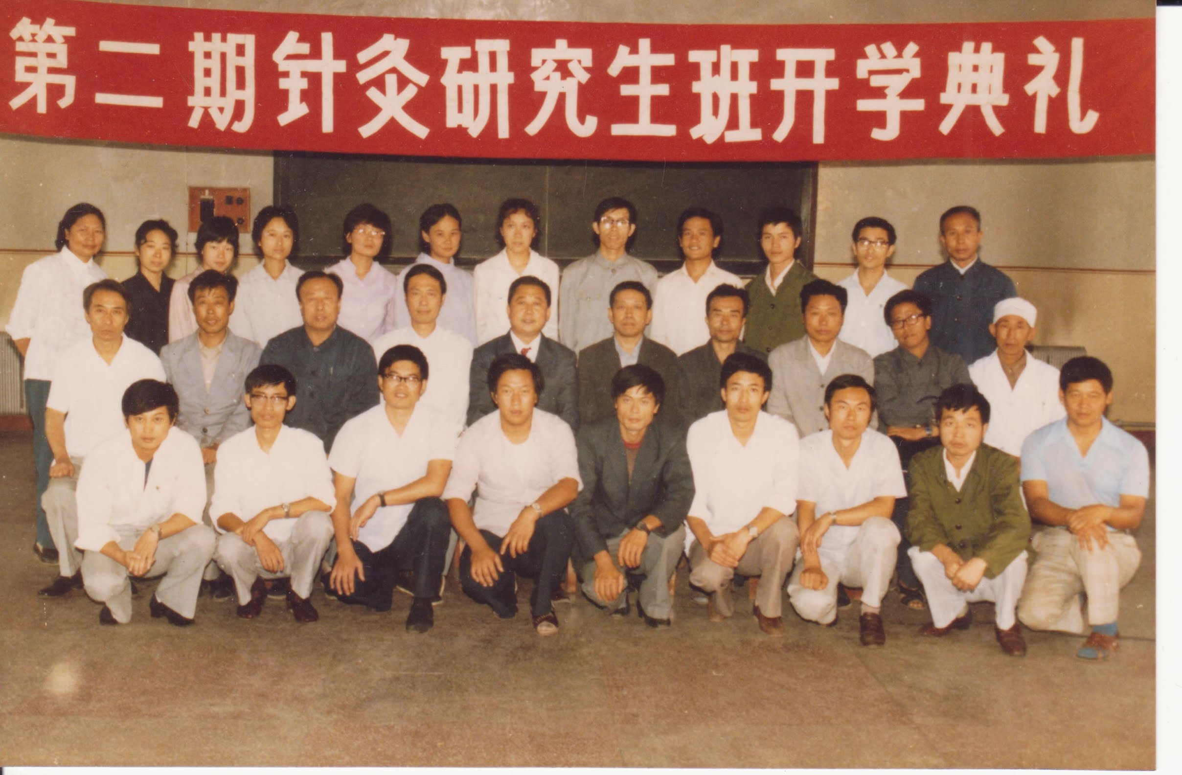 1985 – 1988 Studied at China Academy of ChineseMedical Science, graduated with masters degree in acupuncture.
