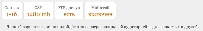minecraft игровой сервер