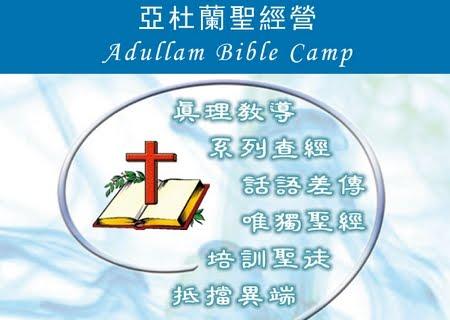 Adullam Bible Camp