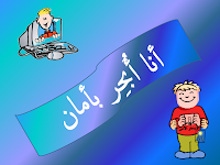 https://sites.google.com/a/tzafonet.org.il/internet-safety-3-arabic/