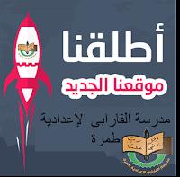 https://sites.google.com/alfrabi.tzafonet.org.il/home/home