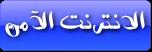https://sites.google.com/a/algzali.tzafonet.org.il/safetyinternet/