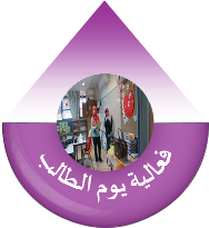 https://sites.google.com/a/alhekma-baqa.edu-haifa.org.il/318501/album-2016/student_day.png