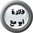 https://sites.google.com/a/alhekma-baqa.edu-haifa.org.il/arabic1/