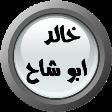 https://sites.google.com/a/alhekma-baqa.edu-haifa.org.il/khaled/