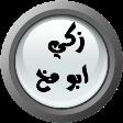 https://sites.google.com/a/alhekma-baqa.edu-haifa.org.il/zaki/