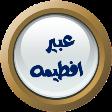 https://sites.google.com/a/alhekma-baqa.edu-haifa.org.il/english/