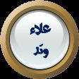 https://sites.google.com/a/alhekma-baqa.edu-haifa.org.il/alaa/