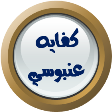 https://sites.google.com/a/alhekma-baqa.edu-haifa.org.il/kefaya/