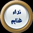 https://sites.google.com/a/alhekma-baqa.edu-haifa.org.il/nedaa/