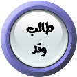 https://sites.google.com/a/alhekma-baqa.edu-haifa.org.il/taleb/