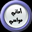 https://sites.google.com/a/alhekma-baqa.edu-haifa.org.il/amanee/