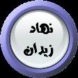 https://sites.google.com/a/alhekma-baqa.edu-haifa.org.il/nehad/
