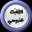 https://sites.google.com/a/alhekma-baqa.edu-haifa.org.il/lotfeya/