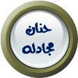 https://sites.google.com/a/alhekma-baqa.edu-haifa.org.il/hanan/