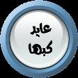 https://sites.google.com/a/alhekma-baqa.edu-haifa.org.il/ayeed-kbaha/
