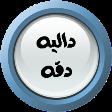 https://sites.google.com/a/alhekma-baqa.edu-haifa.org.il/dalya/