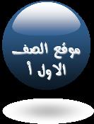 https://sites.google.com/a/alhekma-baqa.edu-haifa.org.il/awal-1/