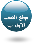 https://sites.google.com/a/alhekma-baqa.edu-haifa.org.il/awal-2/