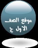 https://sites.google.com/a/alhekma-baqa.edu-haifa.org.il/awal-3/