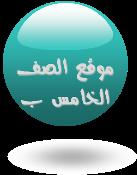 https://sites.google.com/a/alhekma-baqa.edu-haifa.org.il/hames-2/