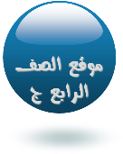 https://sites.google.com/a/alhekma-baqa.edu-haifa.org.il/rabeh-3/