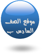 https://sites.google.com/a/alhekma-baqa.edu-haifa.org.il/sades-2/