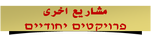 https://sites.google.com/a/alhekma-baqa.edu-haifa.org.il/318501/home/rsz_p-others.png?attredirects=0