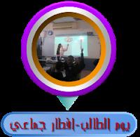 https://sites.google.com/a/alhekma-baqa.edu-haifa.org.il/318501/photo_album/taleb.png