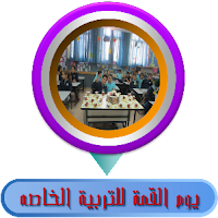 https://sites.google.com/a/alhekma-baqa.edu-haifa.org.il/318501/photo_album/tarbiah_hasa.png