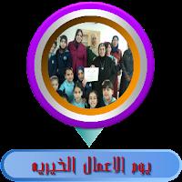https://sites.google.com/a/alhekma-baqa.edu-haifa.org.il/318501/photo_album/volunteers.png
