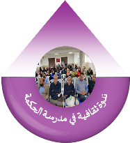 https://sites.google.com/a/alhekma-baqa.edu-haifa.org.il/318501/photos-20172018/nadwaa.png
