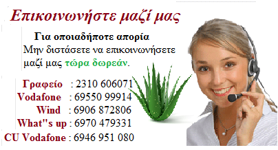 https://sites.google.com/a/aloe-vera-forever.gr/aloe-vera-forever/home/Energy-Boosting-Products/vital5/contact-us%20%281%29.png?attredirects=0