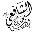الامام الشافعي رضي الله عنه