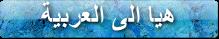 http://www.alarabeyya.com/